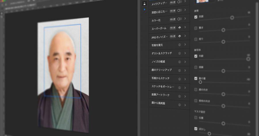 【Photoshop】ニューラルフィルターを使ってみよう!(1)