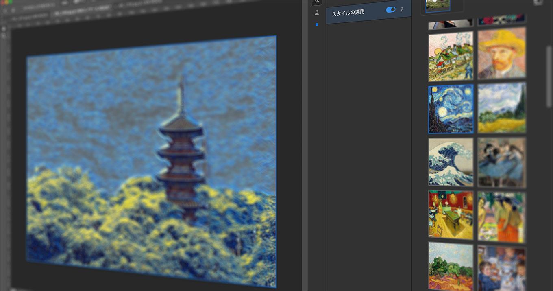 【Photoshop】ニューラルフィルターを使ってみよう!(2)