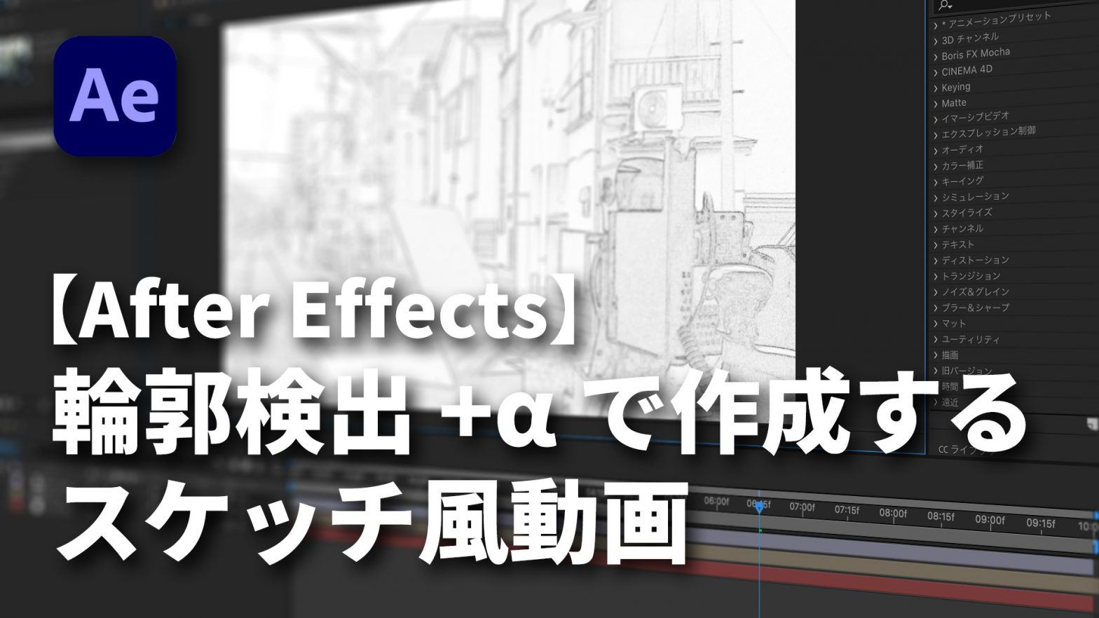 【After Effects】輪郭検出 +α で作成するスケッチ風動画